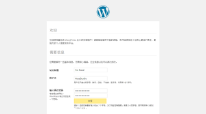 WordPress › 安装