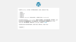 WordPress › 调整配置文件